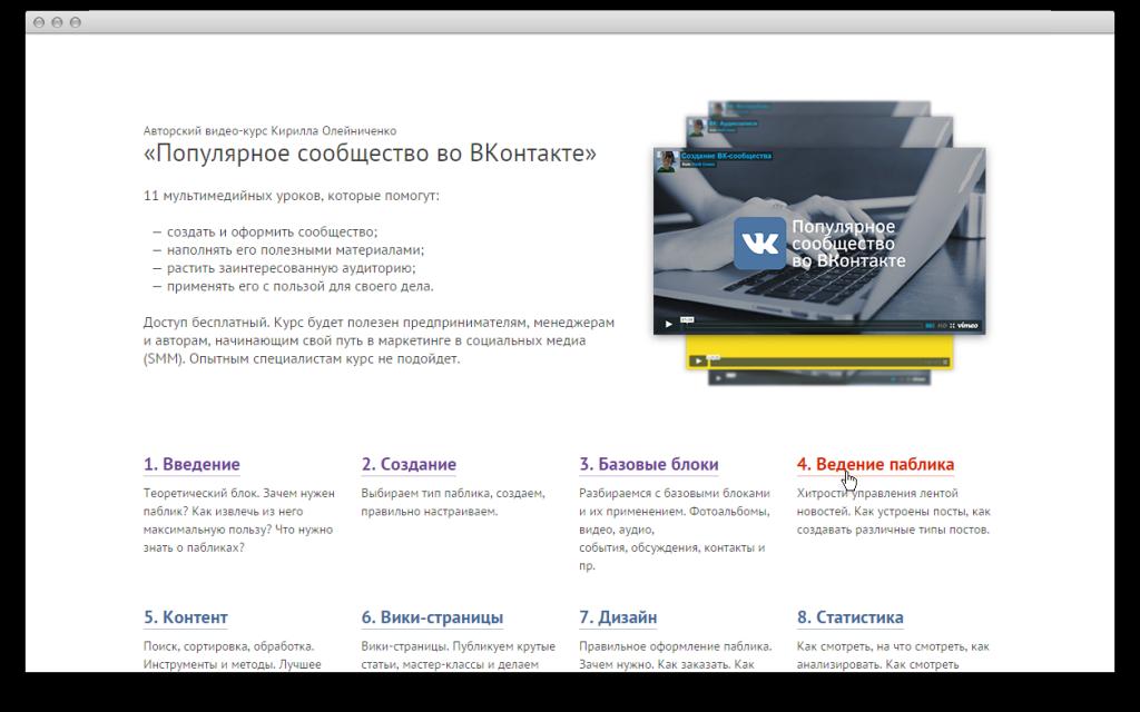 Популярное сообщество во ВКонтакте